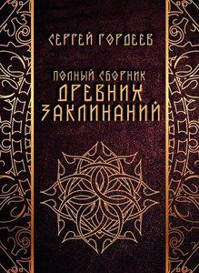 Полный сборник древних заклинаний...