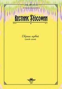 Вестник теософии. Сборник первый (2008-2010) фото
