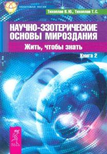 Научно-эзотерические основы мироздания. Жить - чтобы знать Книга 2 фото
