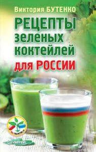 Рецепты зеленых коктейлей для России фото
