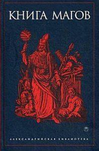 Книга магов фото
