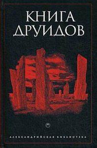 Книга друидов фото
