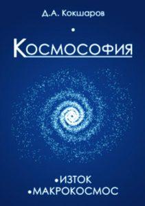 Книга Космософия. Изток. Макрокосмос фото