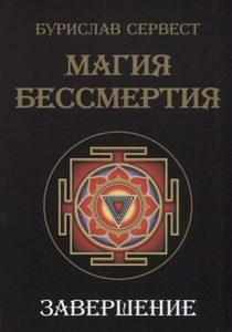 Магия Бессмертия. Завершение фото