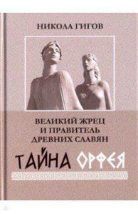Великий жрец и правитель древних славян. Тайна Орфея фото