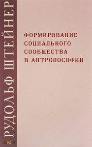 Формирование социального сообщества в антропософии