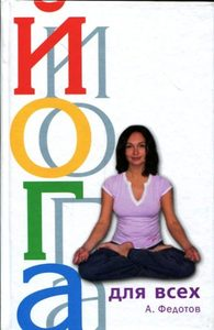 Йога для всех фото