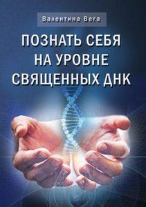 Познать себя на уровне Священных ДНК фото