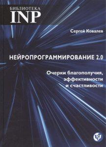 Нейропрограммирование 2.0 Очерки благополучия, эффективности и счастливости фото