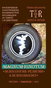 Terra Religiosa. Magnum Ignotum. Том 4. Выпуск 5: Психология религии и психоанализ