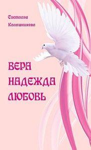 Книга Вера, Надежда, Любовь фото