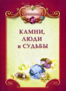 Книга Камни, люди и судьбы