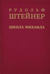 Школа Михаила