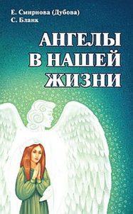 Ангелы в нашей жизни фото