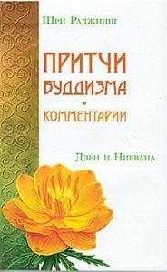 Притчи буддизма. Комментарии. Дзен и Нирвана фото