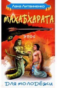 Махабхарата для молодежи фото