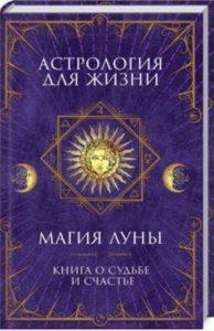 Астрология для жизни. Магия Луны