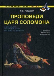 Магия. Проповеди царя Соломона