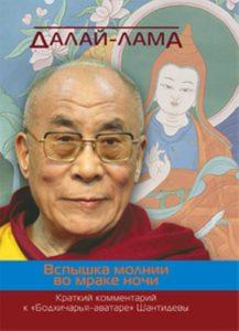 Далай-лама. Вспышка молнии во мраке ночи. Краткий комментарий к «Бодхичарья-аватаре» Шантидевы фото