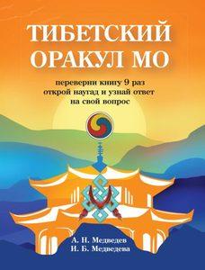 Тибетский оракул Мо. Книга для гадания...