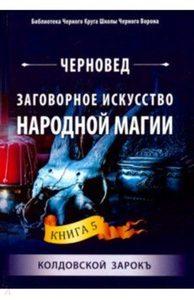 Заговорное искусство народной магии. Книга 5 фото