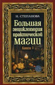 Большая энциклопедия практической магии. Книга 3 фото