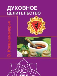 Духовное целительство (Цикл лекций) 2-е издание фото
