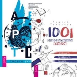 Комплект: 1001 креативная идея; Арт-бук фото
