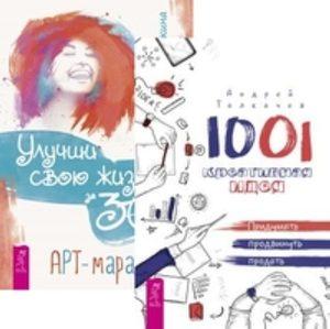 Комплект: 1001 креативная идея; Улучши свою жизнь фото