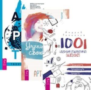 Комплект: 1001 креативная идея; Улучши свою жизнь; Арт-бук фото