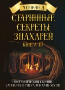 Старинные секреты знахарей. Книга 3 фото