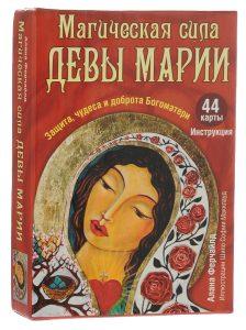 Магическая сила Девы Марии 44 карты и инструкция