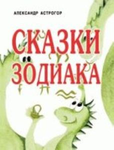 Книга Сказки Зодиака