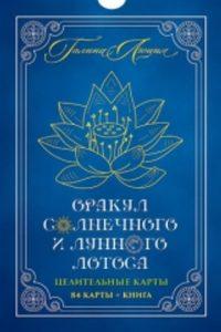 Оракул Солнечного и Лунного Лотоса. Целительные карты (84 карт+книга) Подарочная упаковка