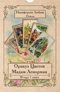 Оракул Цветов Мадам Ленорман Книга + 38 карт фото
