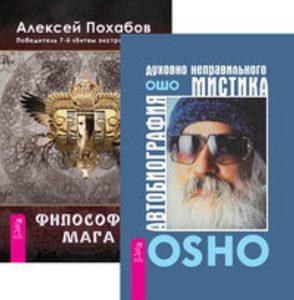 Комплект: Автобиография мистика; Меня зовут Вит Мано; Философия мага
