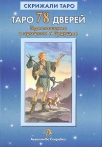 Книга Таро 78 Дверей. Приглашение в прошлое и будущее фото
