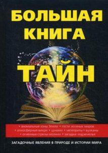 Большая книга тайн