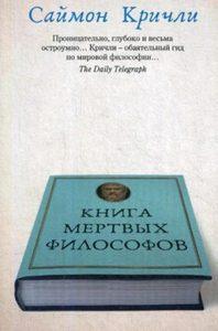 Книга мертвых философов фото