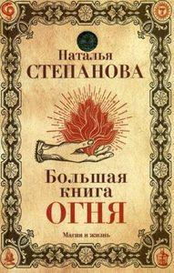 Большая книга огня фото