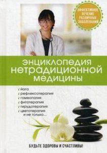 Энциклопедия нетрадиционной медицины фото