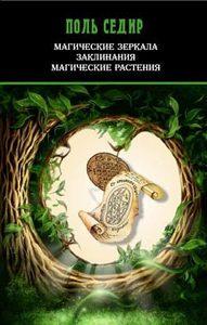 Магические зеркала. Заклинания. Магия растений...