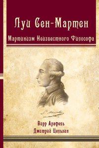 Луи-Клод де Сен-Мартен. Мартинизм Неизвестного Философа фото