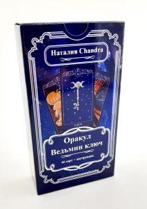 Оракул Ведьмин ключ (46 карт+книга) Подарочная упаковка