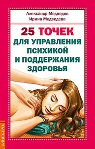 25 точек для управления психикой и поддержания здоровья фото