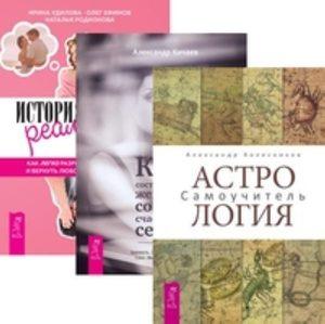 Комплект: Астрология; Как женщине создать; История любви фото