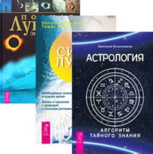 Комплект: Астрология. Алгоритм тайного знания; Сила луны; Полная лунная фото
