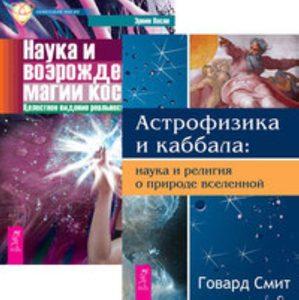 Комплект: Астрофизика; Наука и возрождение мании космоса