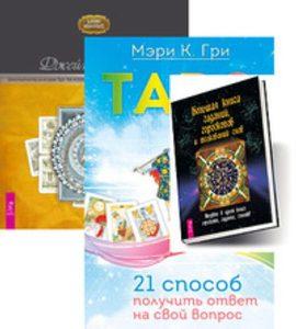 Комплект: Большая книга гаданий; Таро. 21 способ; Таро - просто как 1-2-3; Целост.взгляд
