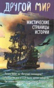 Другой мир Мистические страницы истории